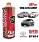 Shenzo High Performance ATF/Gear Oil (For Toyota Vios/Altis/Camry)