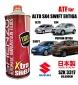 Shenzo High Performance ATF/Gear Oil (For Suzuki 3317)